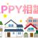 4月15日(土)・16日(日) HAPPY相談会