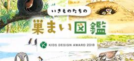 第12回「キッズデザイン協議会会長賞」を受賞