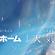 新海誠監督 最新作『天気の子』に協賛