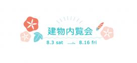 【完全予約制】建物内覧会【8/3~8/16開催 佐久市長土呂】