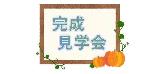 平屋の家◆完成見学会【10月5日・6日】