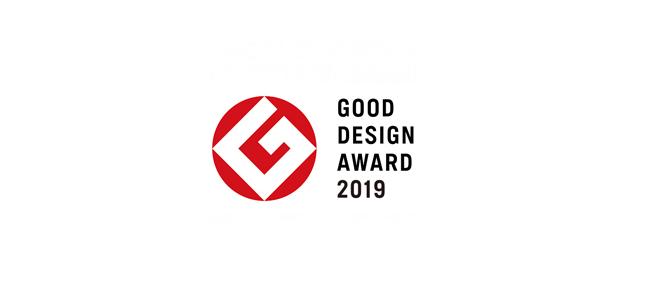 2019年度グッドデザイン賞を受賞