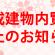 【重要】完成建物内覧会中止のお知らせ