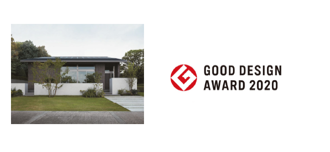 住宅業界唯一の31年連続受賞  2020年度グッドデザイン賞を受賞