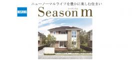 ニューノーマルライフを豊かに楽しむ住まい  「Season m」を発売
