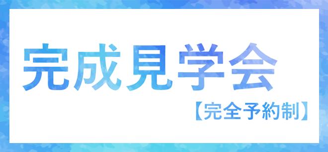【日程変更】蔵のある家 完成見学会【完全予約制/佐久市安原】